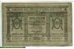 69435 - 5 Roubles Gouvernement Provisoire de Sibérie