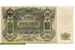 69459 - 100 Roubles Guerrier en armure au Verso