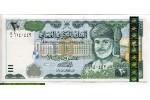 71502 - 20 Rials Sultan Bin Said & Minaret   (Superbe Billet)