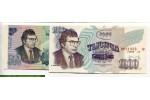 71559 - Lot de 2 Billets 500 & 1000 Roubles Petit Format Type Mavrodi