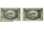 71578 - Lot de 2 Billets 50 Centimes Bleu Série D  N°316140 & 309577     PROMO